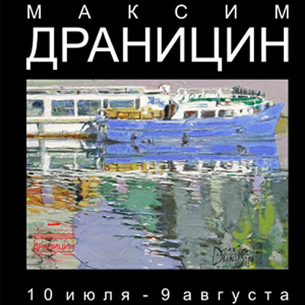 Выставка живописи М.Драницина