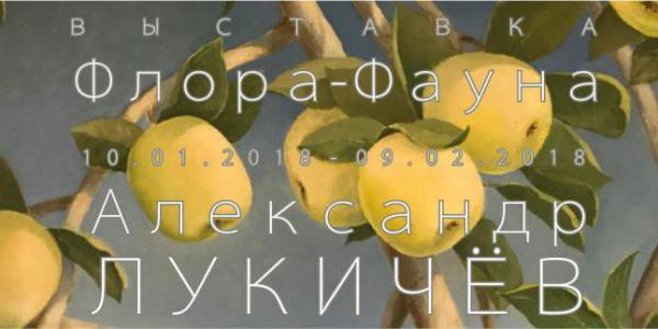 персональная выставка художника Александра Лукичёва